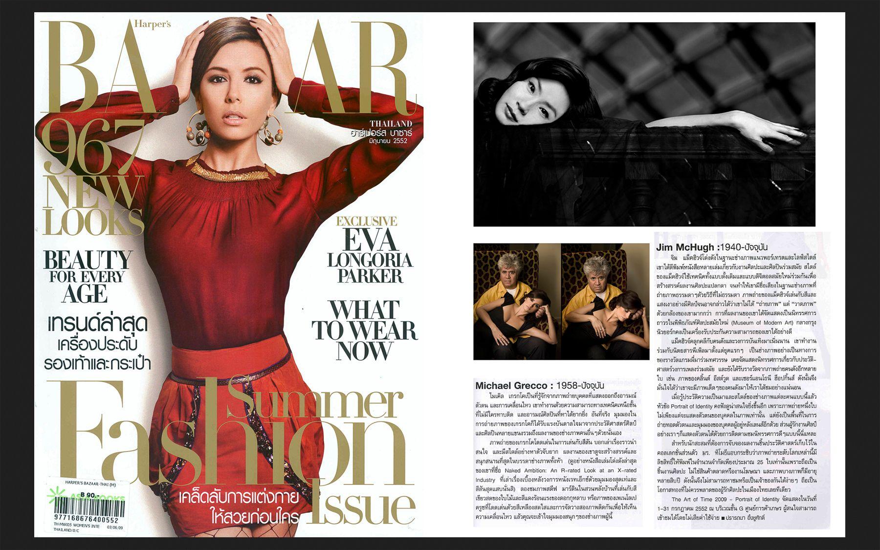 Harpers-Bazar-Michael-Grecco.jpg